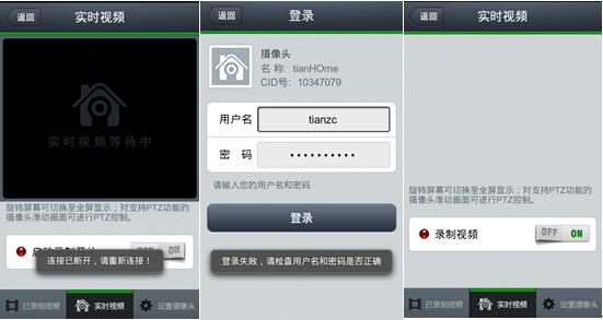 连接不稳定-查岗-视频监控评测报告