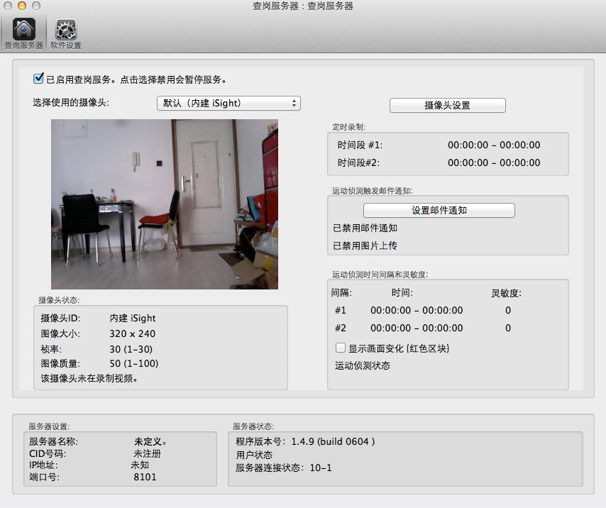mac端无法退出-查岗-视频监控评测报告