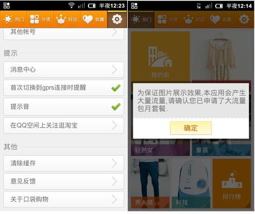GPRS提醒功能-口袋购物逛淘宝安卓软件版
